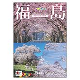 福島県観光ガイドブック2021春・夏版